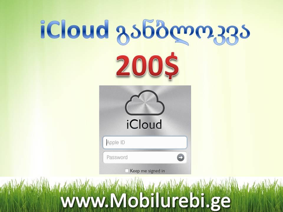 icloud 200$